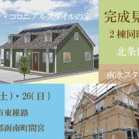 注文住宅 かっこいい工務店 静岡 輸入住宅 北条建設 2棟同時開催 2016.0625