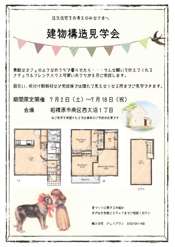 注文住宅 かっこいい工務店 東京 ジェイプラン 構造見学会開催中 ナチュラルフレンチハウス 7/18まで