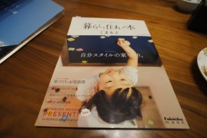 注文住宅 かっこいい工務店 熊本 ブレス ブレスホーム 耐震等級3 全棟基準 暮らしと住まいの本 くまもと 表紙