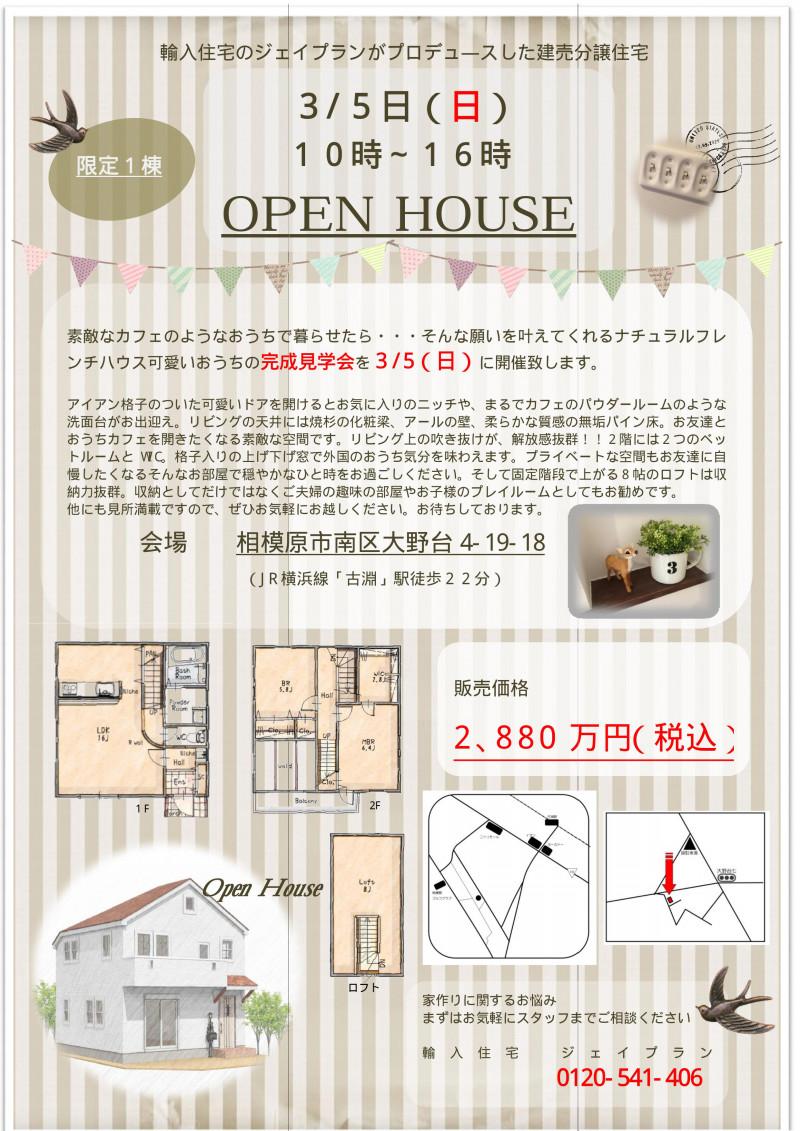 かっこいい工務店 東京 ジェイプラン 新築分譲住宅オープンハウス 『ナチュラルフレンチハウス』2017.0305