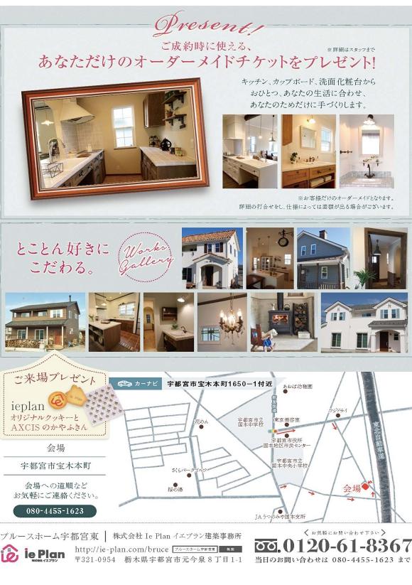 注文住宅 かっこいい工務店 栃木 イエプラン建築事務所 オープンハウス とことん好きにこだわった 2017.1125 2