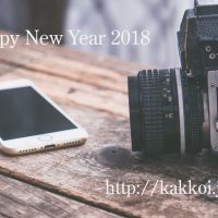 注文住宅 かっこいい工務店 Happy New Year 2018