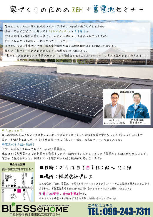 注文住宅 かっこいい工務店 熊本 ブレス 家づくりのためのZEH(ゼッチ)+蓄電池セミナー 2018.0218