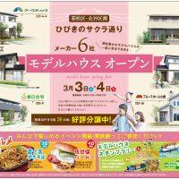 注文住宅 かっこいい工務店 福岡 不動産プラザ ひびきのサクラ通り モデルハウスオープン 2018.0303