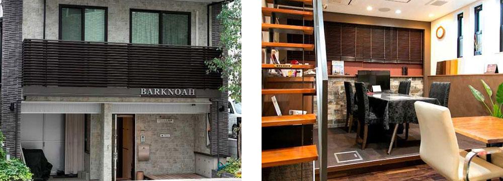 注文住宅 かっこいい工務店 東京都練馬区 バークノア かっこいい 空間デザイン リフォーム リノベーション 会社概要