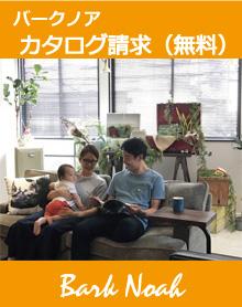 注文住宅 かっこいい工務店 東京都練馬区 バークノア bark noah 無料カタログ請求