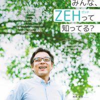 注文住宅・ゼロエネルギー住宅 熊本 ㈱ブレス  家づくりのセミナー『ZEH(ゼッチ)って何だろう?』開催 2018.0512