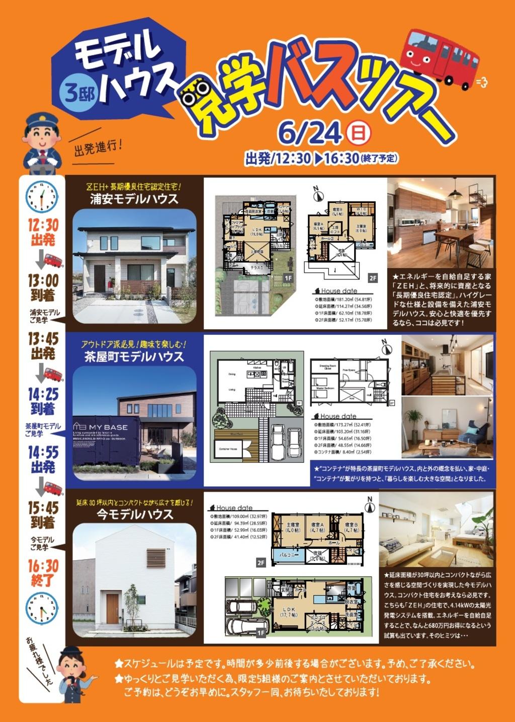 注文住宅 かっこいい工務店 岡山 アイムコラボレーションアイムの家の3棟モデルハウスが一度に見学できるバスツアー(浦安本町・茶屋町・今)2018.0624 スケジュール