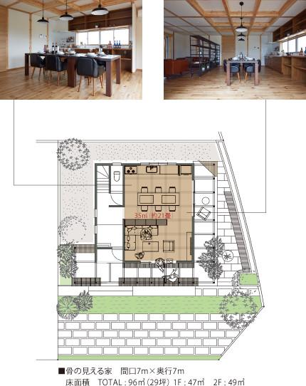 注文住宅 かっこいい工務店 京都府 福知山市 ADACHI住建 足立住建 商品 骨の見える家 グッドデザイン賞受賞 暮らし方に応じて可変する、広間デザイン