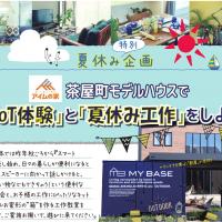注文住宅 自由設計 岡山 アイム・コラボレーション IoT体験と夏休み工作 茶屋モデルハウス 2018.0805