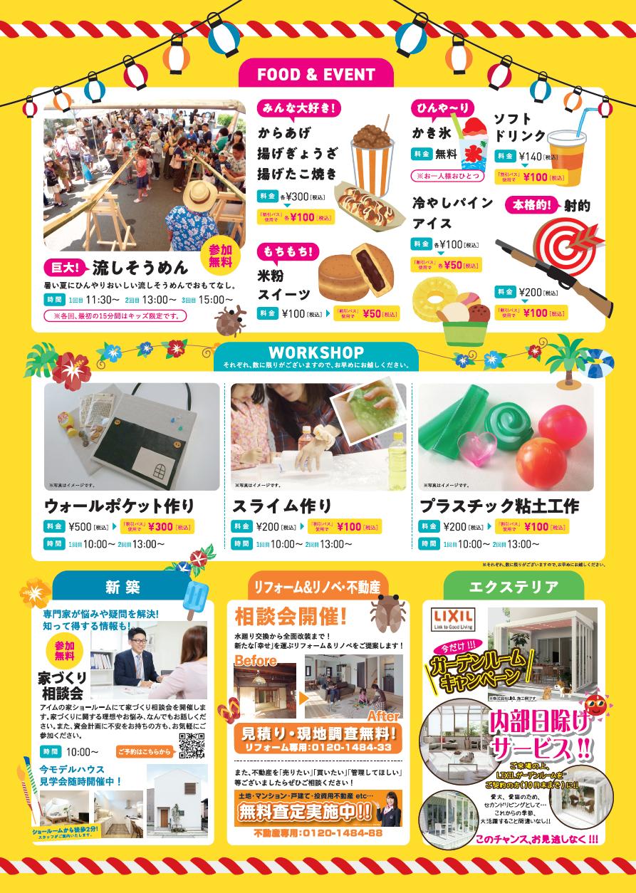 注文住宅 かっこいい工務店 岡山 アイム・コラボレーション アイムの家 納涼祭 開催 20180902