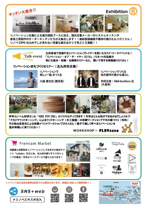 注文住宅 かっこいい工務店 福岡 不動産プラザ リノベーションEXPO北九州 出展 2018.1027 2