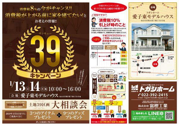 注文住宅 かっこいい工務店 宮城 富樫工業 トガシホーム 増税前 39キャンペーン 2019.0113