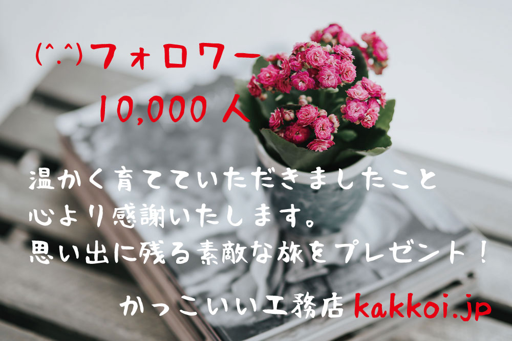 注文住宅 かっこいい工務店 facebook フォロワー 10000人達成 記念 プレゼント JTB旅行券 2019.0531まで
