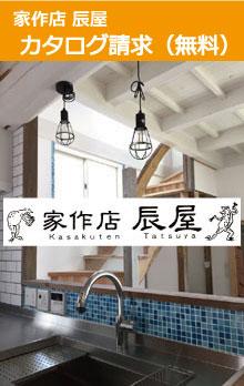 注文住宅 かっこいい工務店 三重県桑名市 家作店 辰屋 無料資料請求 お問合せ