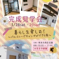 注文住宅 かっこいい工務店 熊本 ブレスホーム 完成見学会 熊本市西区 2020.0328