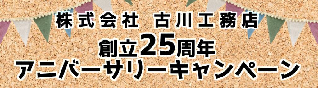 注文住宅 かっこいい工務店 埼玉 古川工務店 25周年アニバーサリーキャンペーン 2020.0901