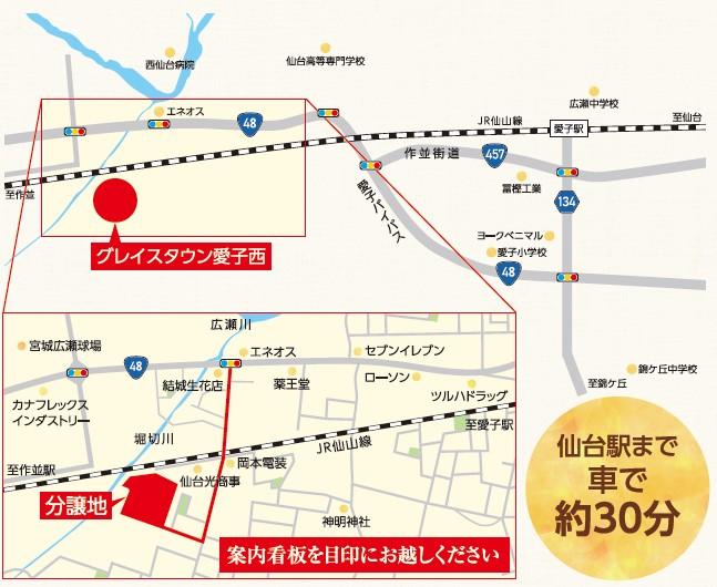 注文住宅 かっこいい工務店 トガシホーム 万国博覧会 グレイスタウン愛子西 2021.0722 地図